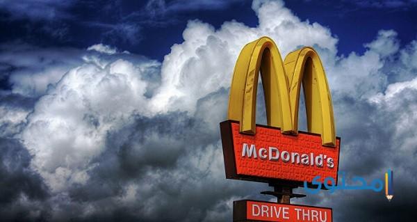 قصة شعار ماكدونالدز