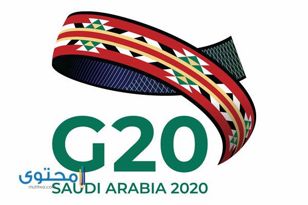 قصة شعار مجموعة العشرين