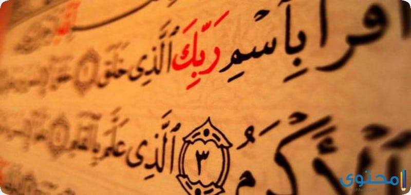 نزول الوحي على النبي