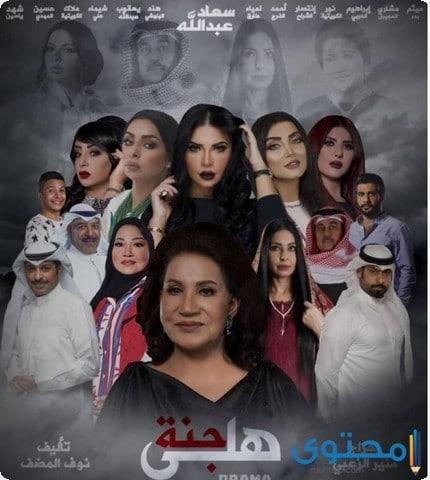 قصة مسلسل جنة هلي للنجمة سعاد عبد الله موقع محتوى