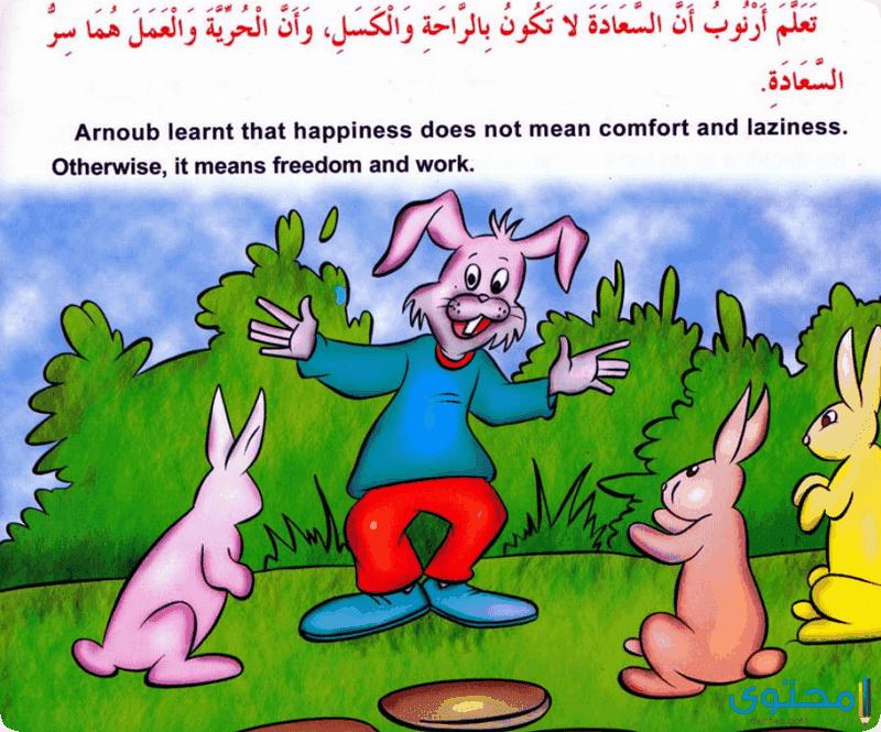 قصص اطفال عربي انجليزي 2019 موقع محتوى