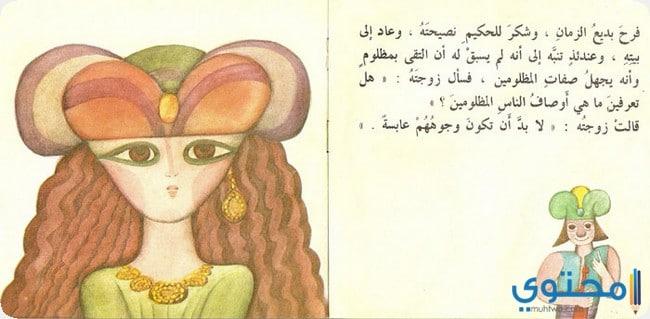 قصص اطفال مصورة للقراءة