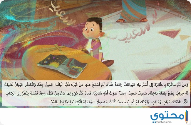 قصص اطفال هادفة بالصور