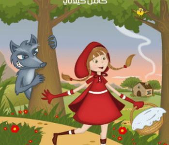 قصص اطفال جميلة ومسلية