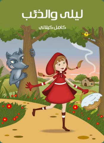 كتاب للاطفال pdf