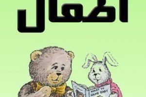 قصص أطفال عالمية