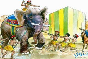 قصص دينية للأطفال (قصة اصحاب الفيل)
