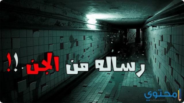 قصص رعب احمد يونس جديدة