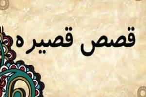 قصص عربية قصيرة معبرة