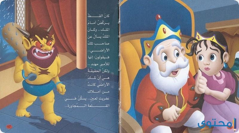 قصص خيالية قبل النوم