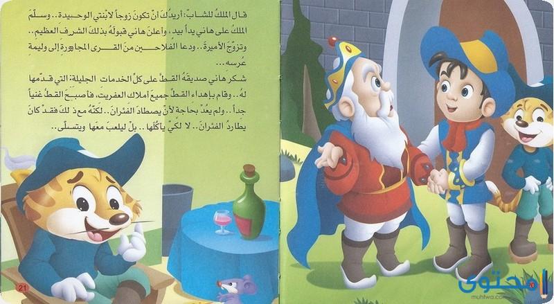 قصص اطفال مصورة مفيدة