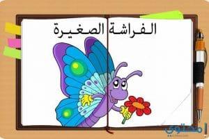 قصه الفراشة الصغيرة حواديت اطفال رائعة