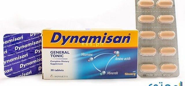 ديناميزان Dynamisan أقراص مكمل غذائي
