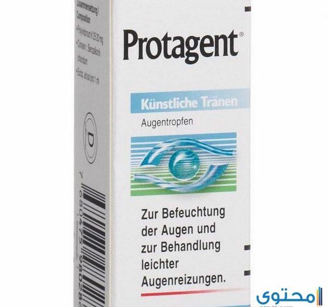 قطرة عين بروتاجنت Protagent لعلاج جفاف العين