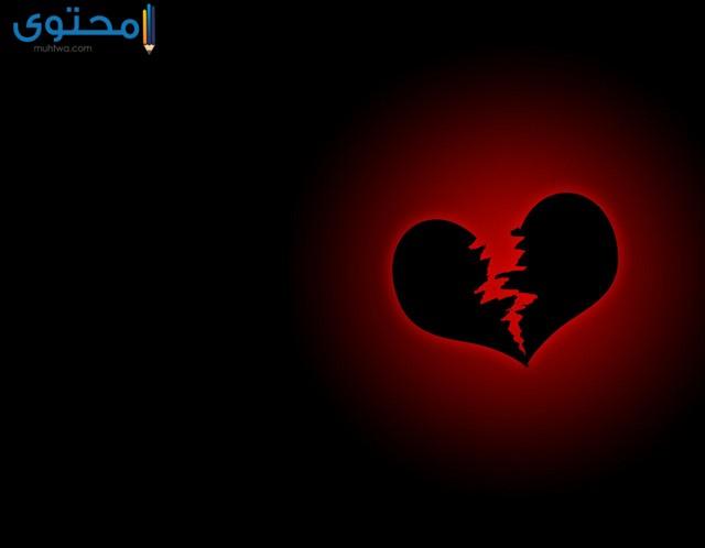 قلوب مجروحة فيس