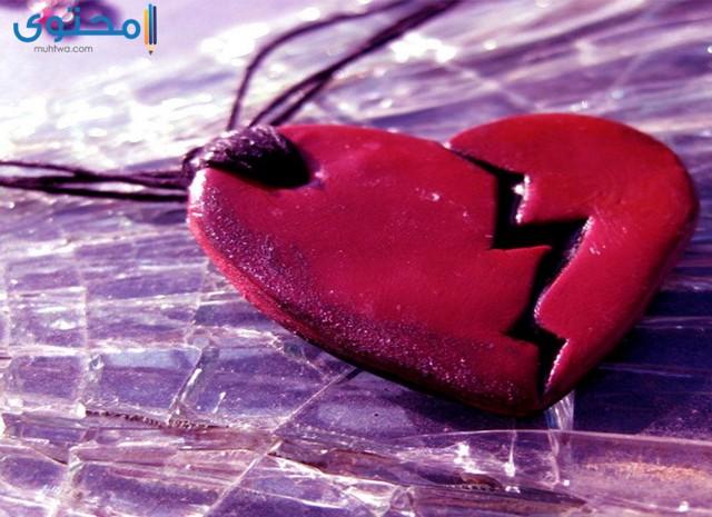 صور قلوب حزينة مجروحة