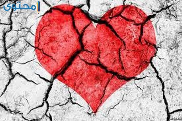 خلفيات قلوب مجروحه