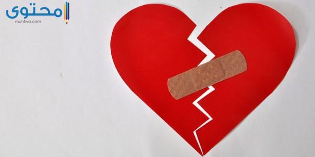 قلوب مجروحه وحزينه