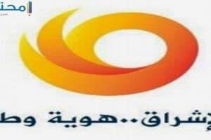 تردد قناة الإشراق 2018 علي النايل سات