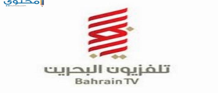 تردد قناة البحرين Bahrain TV عبر النايل سات
