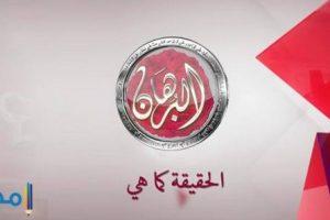 تردد قناة البرهان الاسلامية
