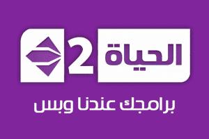 تردد قناة الحياة 2 Alhayah 2 TV