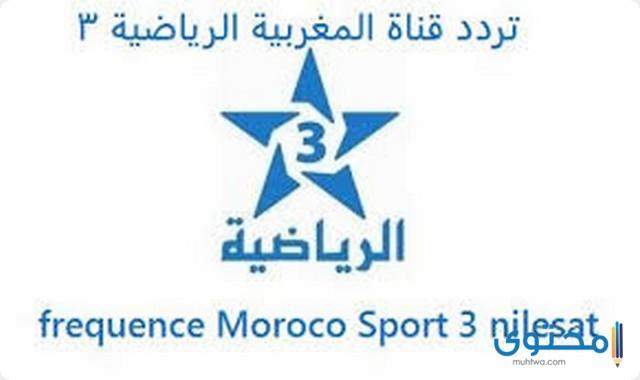 قناة الرياضية المغربية