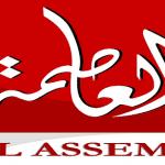 تردد قناة العاصمة علي النايل سات