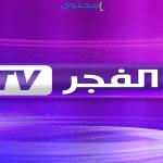 تردد قناة الفجر الجزائرية علي النايل سات 2018