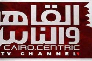 تردد قناة القاهرة والناس علي النايل سات 2018