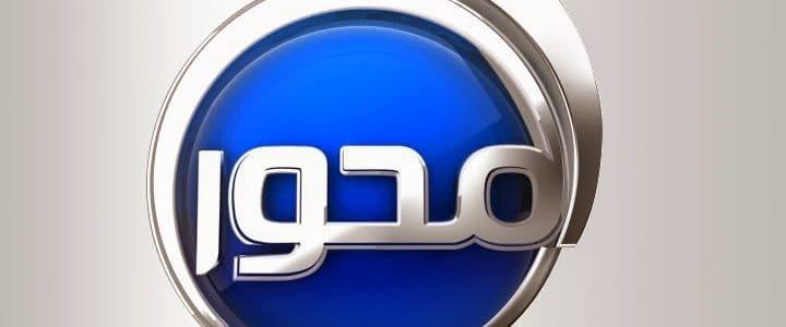 تردد قناة المحور الجديد علي النايل سات