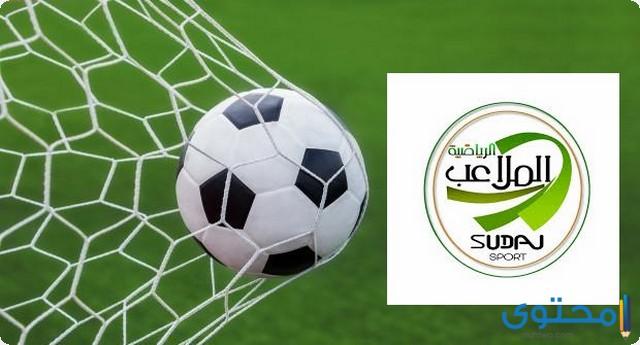قناة الملاعب السودانية الرياضية