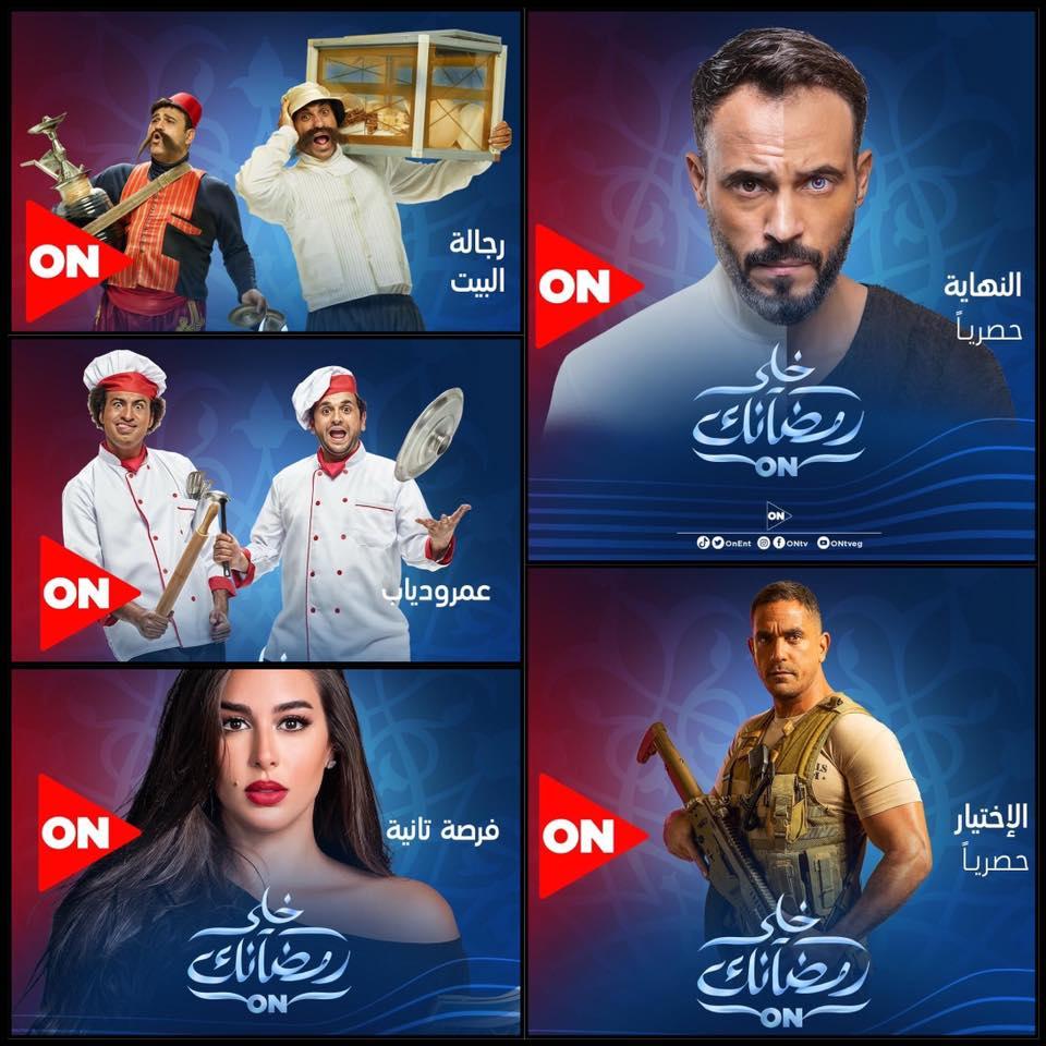 قناة اون رمضان 2020