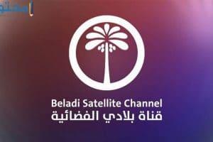 تردد قناة بلادي الفضائية العراقية