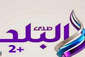 تردد قناة صدى البلد 2 علي النايل سات