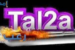 تردد قناة طلقة رعب الجديد علي النايل سات