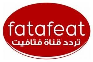 تردد قناة فتافيت 2018 علي النايل سات