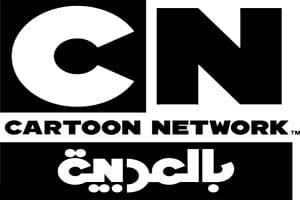 تردد قناة كرتون نتورك بالعربية علي النايل سات