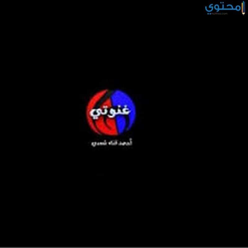 تردد قنوات أغاني شعبي علي النايل سات 2021 - موقع محتوى