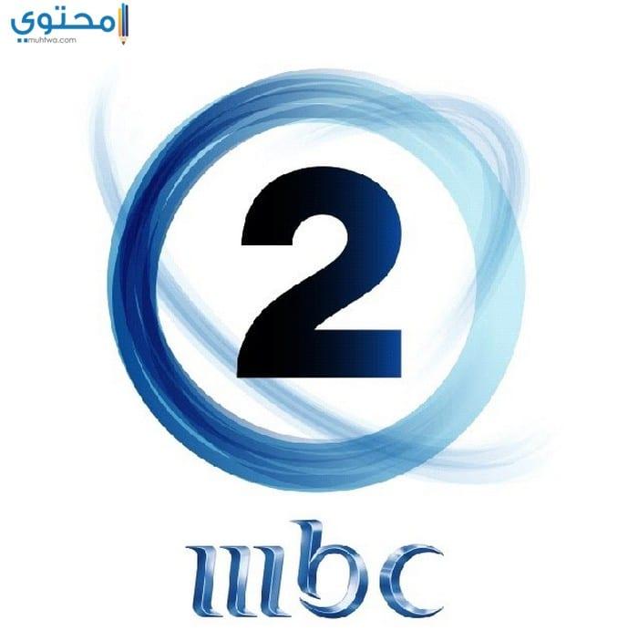 تردد قناة mbc2 2018