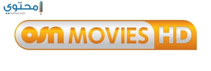 تردد قناةOSN Movies