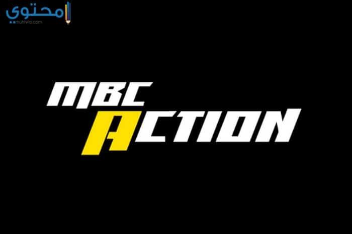 تردد قناة mbc action 2018
