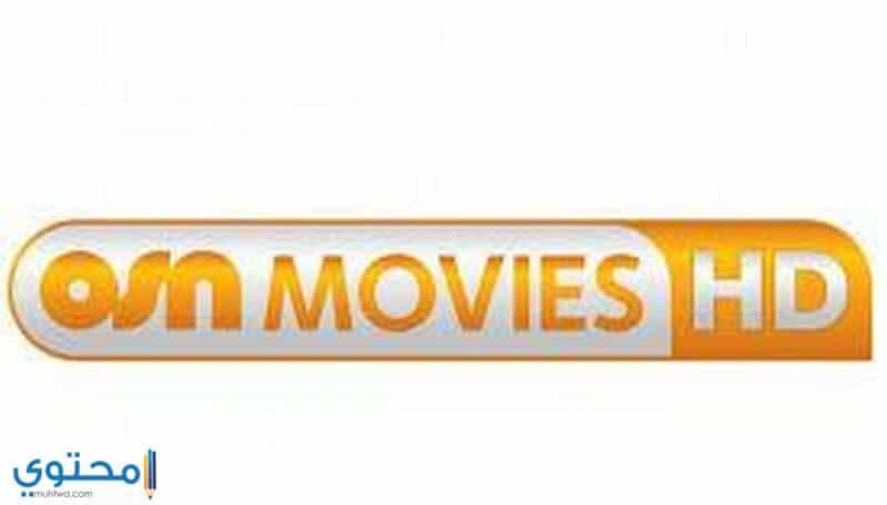 تردد قنوات أفلام أجنبي جديدة علي النايل سات 2021 - موقع محتوى