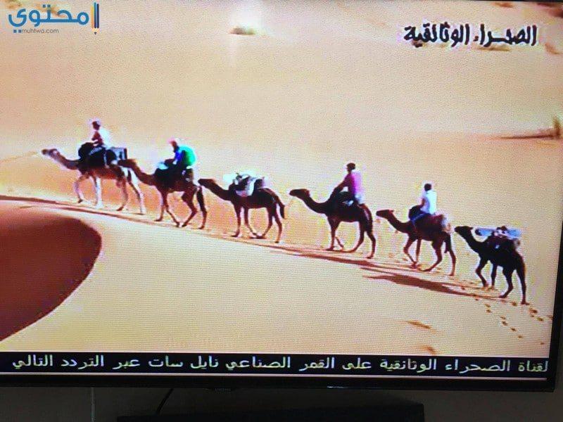 تردد قناة الصحراء الوثائقية