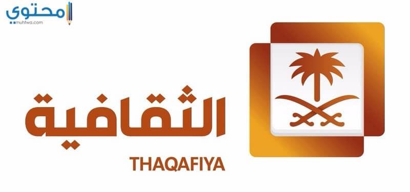 تردد قناة السعودية الثقافية