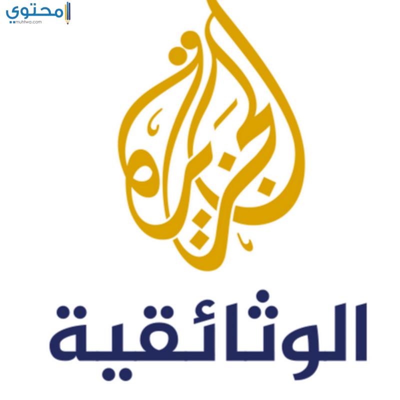 تردد قناة الجزيرة الوثائقية 2018