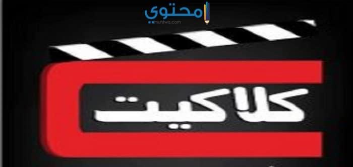 تردد قناة كلاكيت 2018