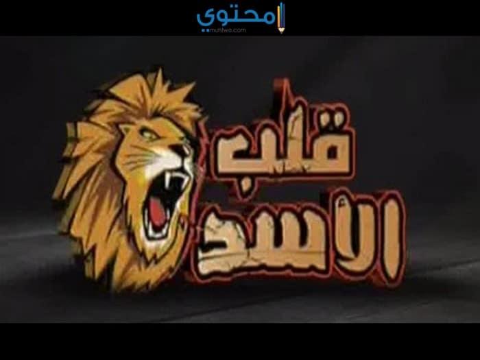 تردد قناة قلب الأسد