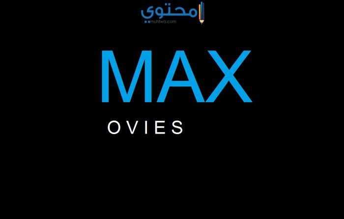 تردد قناة max movies