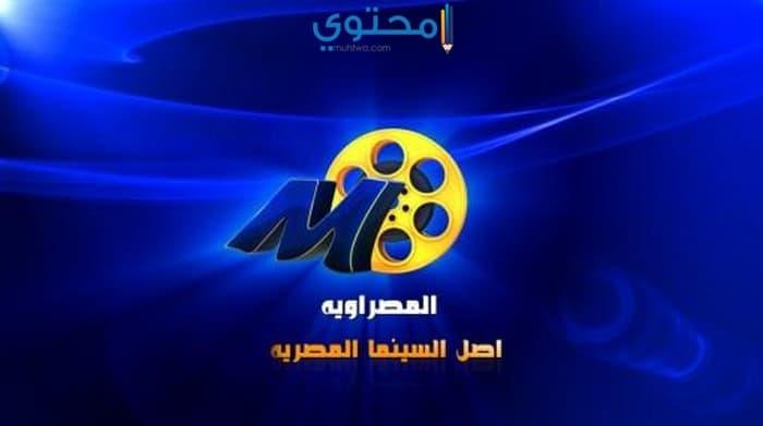 تردد قناة المصراوية أفلام
